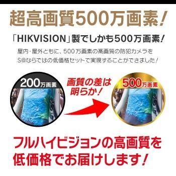 防犯カメラ 屋外 屋内 500万画素 監視カメラ 選べる 8台 8ch レコーダー セット HDD3TB付属 HD-TVI FIXレンズ 赤外線カメラ 遠隔監視|s-guard|08