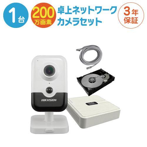 防犯カメラ 監視カメラ 屋内用 キューブ型 卓上ネットワークカメラ 1台 4ch POE内蔵 ネットワーク /HDD1TB付属 FIXレンズ