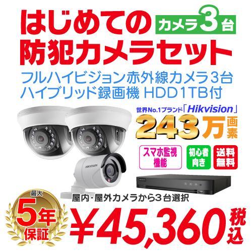 防犯カメラ 屋外 屋内 選べる 3台 4ch レコーダー セット HDD1TB付属  243万画素 HD-TVI FIXレンズ 赤外線カメラ 遠隔監視 s-guard