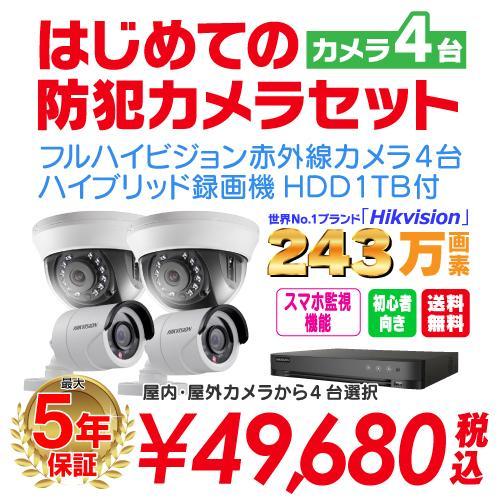 防犯カメラ 屋外 屋内 選べる 選べる 4台 4ch レコーダー セット HDD1TB付属  243万画素 HD-TVI FIXレンズ 赤外線カメラ 遠隔監視|s-guard