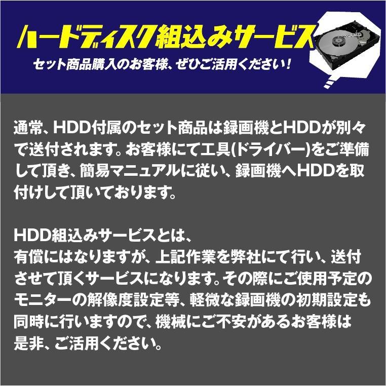 防犯カメラ 屋外 屋内 選べる 選べる 4台 4ch レコーダー セット HDD1TB付属  243万画素 HD-TVI FIXレンズ 赤外線カメラ 遠隔監視|s-guard|12