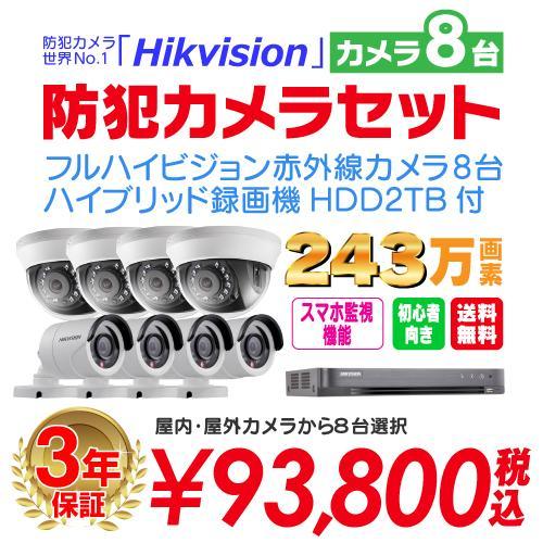 防犯カメラ 屋外 バレット 型 屋内 ドーム型 から 8台 選択 8ch レコーダーセット HDD2TB付属 監視カメラ 赤外線付き 屋内用セット 屋外用セット s-guard