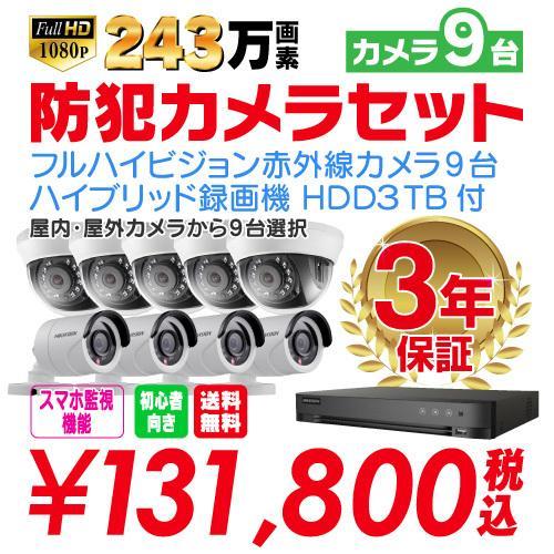 防犯カメラ 屋外 バレット 型 屋内 ドーム型 から 9台 選択 16ch レコーダーセット HDD3TB付属 監視カメラ 赤外線付き 屋内用セット 屋外用セット s-guard