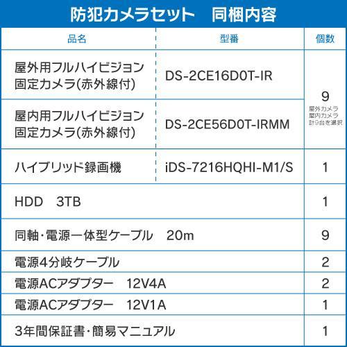 防犯カメラ 屋外 バレット 型 屋内 ドーム型 から 9台 選択 16ch レコーダーセット HDD3TB付属 監視カメラ 赤外線付き 屋内用セット 屋外用セット s-guard 02