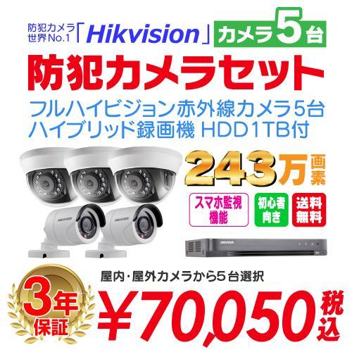 防犯カメラ 屋外 バレット 型 屋内 ドーム型 から 5台 選択 8ch レコーダーセット HDD1TB付属 監視カメラ 赤外線付き 屋内用セット 屋外用セット s-guard