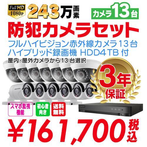 防犯カメラ 屋外 バレット 型 屋内 ドーム型 から 13台 選択 16ch レコーダーセット HDD4TB付属 監視カメラ 赤外線付き 屋内用セット 屋外用セット