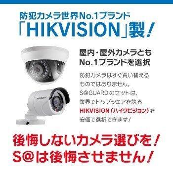 防犯カメラ 屋外 バレット 型 屋内 ドーム型 から 5台 選択 8ch レコーダーセット HDD1TB付属 監視カメラ 赤外線付き 屋内用セット 屋外用セット s-guard 06