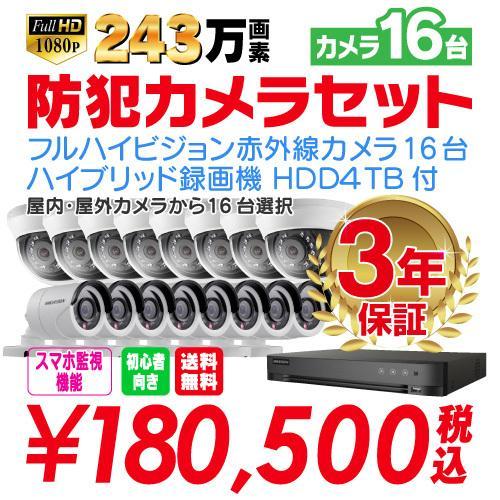 防犯カメラ 屋外 バレット 型 屋内 ドーム型 から 16台 選択 16ch レコーダーセット HDD4TB付属 監視カメラ 赤外線付き 屋内用セット 屋外用セット s-guard