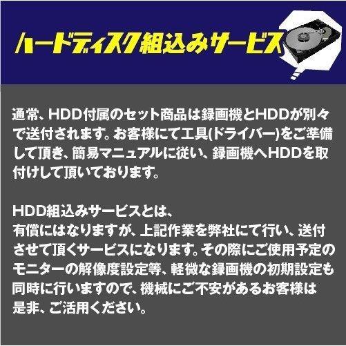 防犯カメラ 屋外 バレット 型 屋内 ドーム型 から 16台 選択 16ch レコーダーセット HDD4TB付属 監視カメラ 赤外線付き 屋内用セット 屋外用セット s-guard 13