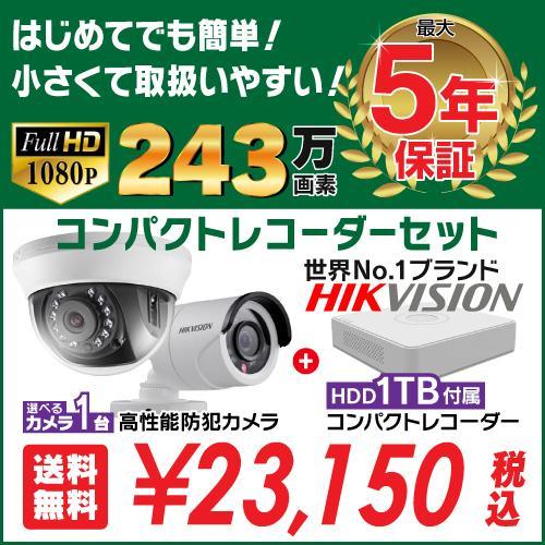 防犯カメラ 家庭用 屋外 屋内 243万画素 カメラ 選べる 1台 4ch コンパクトレコーダー セット HDD1TB付属 HD-TVI FIXレンズ 赤外線カメラ 遠隔監視|s-guard