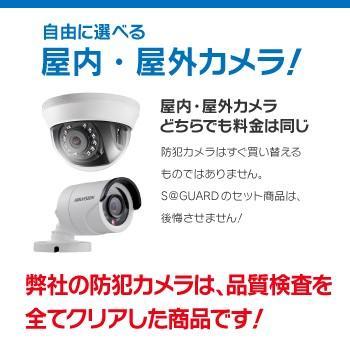 防犯カメラ 家庭用 屋外 屋内 243万画素 カメラ 選べる 1台 4ch コンパクトレコーダー セット HDD1TB付属 HD-TVI FIXレンズ 赤外線カメラ 遠隔監視|s-guard|06