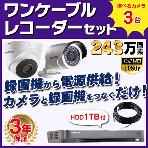 防犯カメラ 監視カメラ 3台 屋外用 屋内用 から選択 防犯カメラセット 4ch HD-TVI ワンケーブル 録画機 /HDD1TB付属