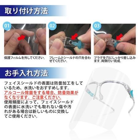 フェイスシールド メガネ型  20セット  国内発送 新型コロナウイルスやインフルエンザの飛沫感染予防に!|s-label|04