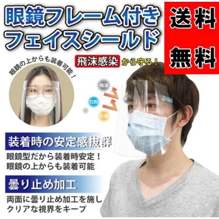 フェイスシールド メガネ型 100セット  飛沫防止  国内発送 新型コロナウイルスやインフルエンザの飛沫感染予防に!|s-label|02