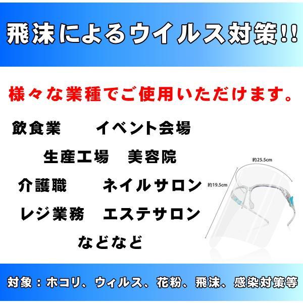 フェイスシールド メガネ型 100セット  飛沫防止  国内発送 新型コロナウイルスやインフルエンザの飛沫感染予防に!|s-label|04