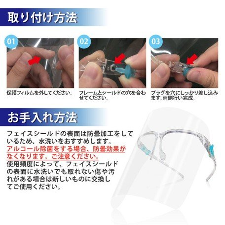 フェイスシールド メガネ型 100セット  飛沫防止  国内発送 新型コロナウイルスやインフルエンザの飛沫感染予防に!|s-label|05