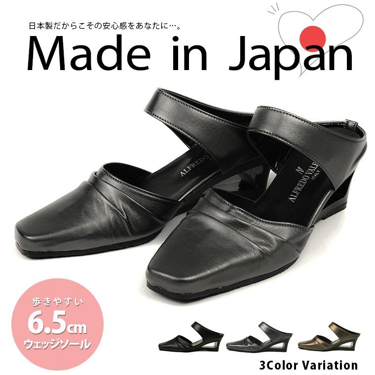 ALFREDO VALENTINE 日本製 ミュール サンダル レディース 歩きやすい オフィスサンダル 黒 疲れない 前ふさがり シルバー ローヒール ウェッジソール 1802|s-martceleble