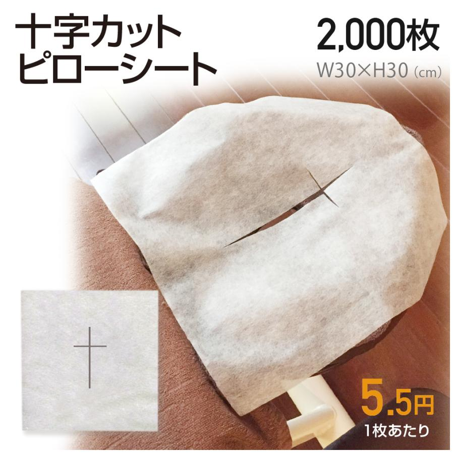 十字カット ピローシート 枕カバー 最安値!?