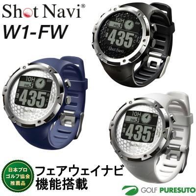 ショットナビ Shot Navi W1-FW 腕時計型 GPSゴルフナビ フェアウェイ機能搭載 GPSウォッチ