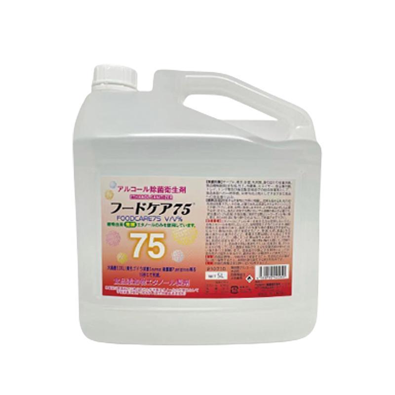フードケア75  5Lノズル付き 手指消毒 アルコール除菌 エタノール濃度75% s-tsuhan