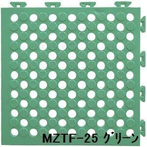 水廻りフロアー タフチェッカー MZTF-25 64枚セット 色 グリーン グリーン サイズ 厚15mm×タテ250mm×ヨコ250mm/枚 64枚セット寸法(2000mm×20...佐川急便で発送します