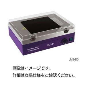 UVトランスイルミネーターLM20 2波長切替佐川急便で発送します