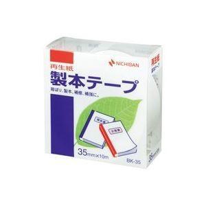 (業務用100セット) ニチバン 製本テープ/紙クロステープ 〔35mm×10m〕 BK-35 白佐川急便で発送します