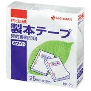 (業務用100セット) ニチバン 契約書割印用テープBK-25 25mmX10mホワイト佐川急便で発送します