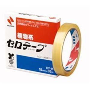 (業務用5セット) ニチバン セロテープ CT-15 15mm×35m 20個佐川急便で発送します
