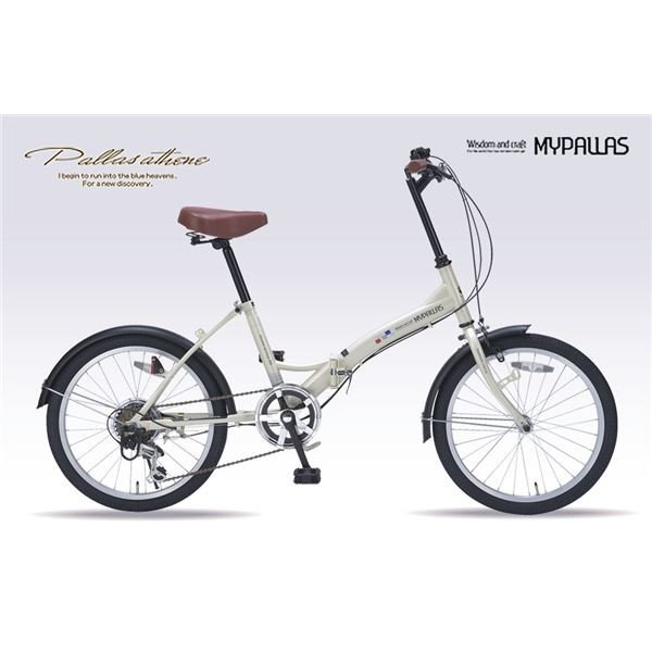 MYPALLAS(マイパラス) 折畳自転車20・6SP M-209 アイボリー佐川急便で発送します
