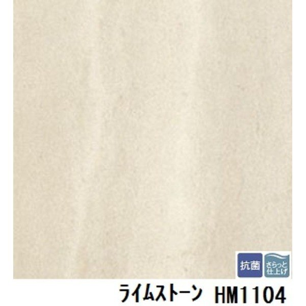 サンゲツ 住宅用クッションフロア ライムストーン 品番HM-1104 サイズ 182cm巾×4m佐川急便で発送します