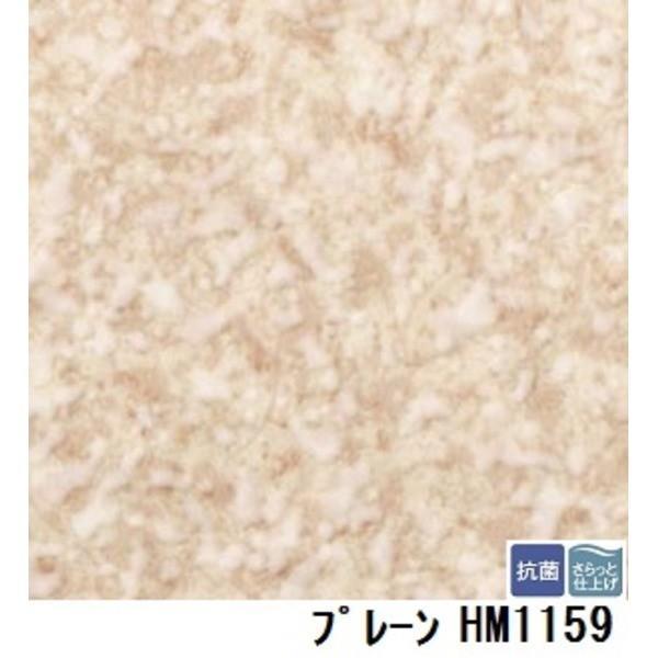 サンゲツ 住宅用クッションフロア プレーン 品番HM-1159 サイズ 182cm巾×10m佐川急便で発送します
