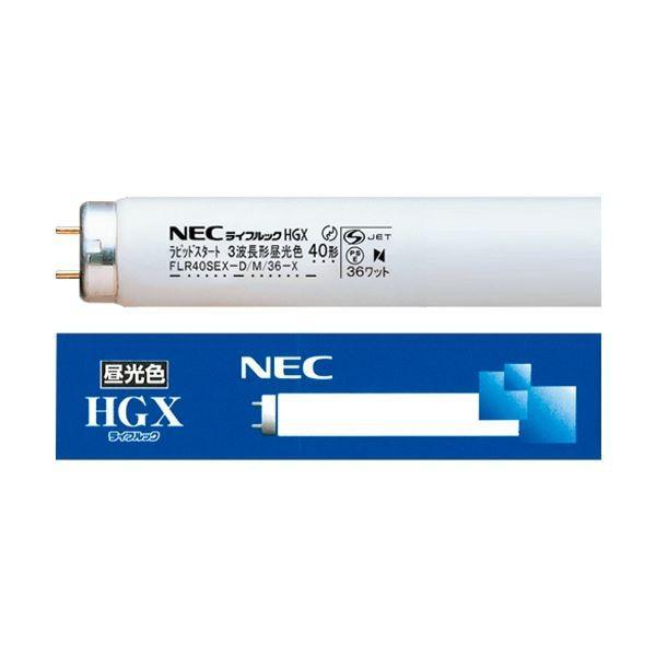 NEC 蛍光ランプ ライフルックHGX直管ラピッドスタート形 40W形 3波長形 昼光色 業務用パック FLR40SEX-D/M/36-X1パック(25本)佐川急便で発送します