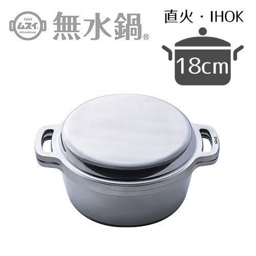 ムスイ 無水鍋 18cm 2.5合炊き IH対応 日本製|s-zakka-show