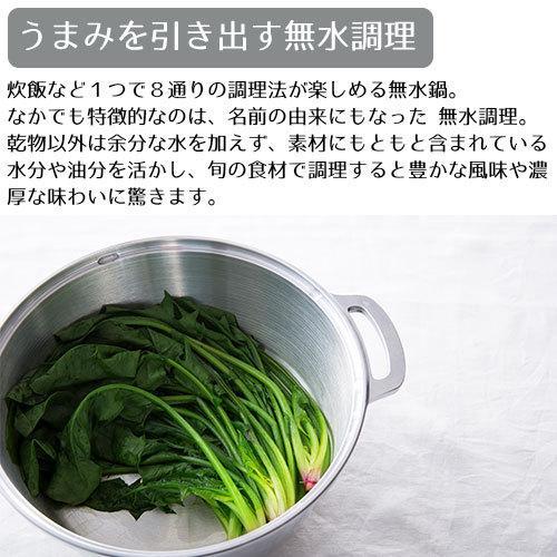 ムスイ 無水鍋 18cm 2.5合炊き IH対応 日本製|s-zakka-show|02