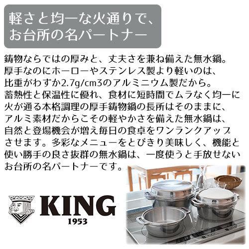 ムスイ 無水鍋 18cm 2.5合炊き IH対応 日本製|s-zakka-show|04