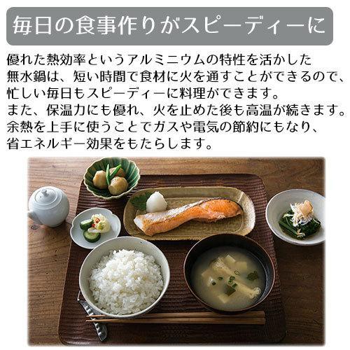 ムスイ 無水鍋 18cm 2.5合炊き IH対応 日本製|s-zakka-show|05