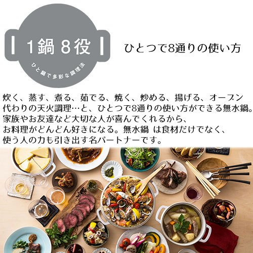 ムスイ 無水鍋 18cm 2.5合炊き IH対応 日本製|s-zakka-show|06