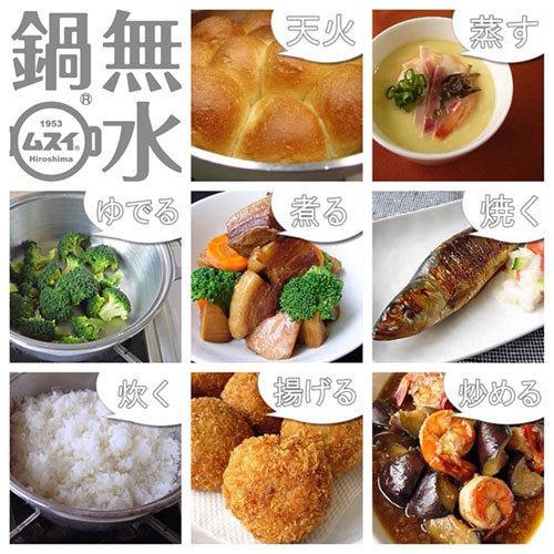 ムスイ 無水鍋 18cm 2.5合炊き IH対応 日本製|s-zakka-show|08