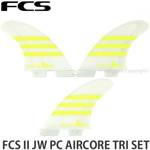 エフシーエス ジュリアンウィルソン パフォーマンスコア エアコア トライ FCS II JW PC AIRCORE TRI サーフィン 超軽量 SURF FIN Acid/M