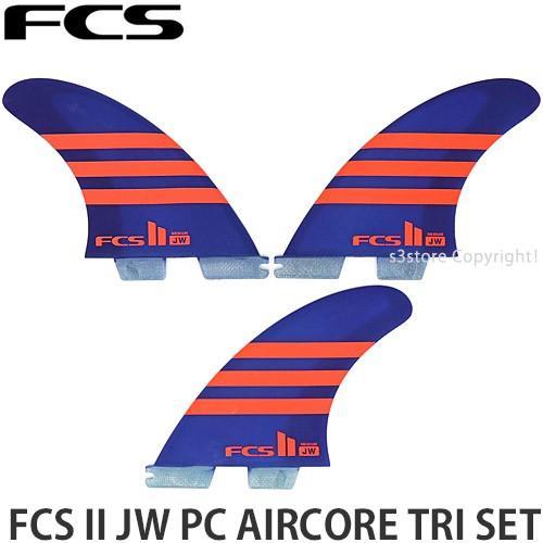 エフシーエス ジュリアンウィルソン パフォーマンスコア エアコア トライ FCS II JW PC AIRCORE TRI サーフィン 超軽量 SURF FIN Blu-Org/M