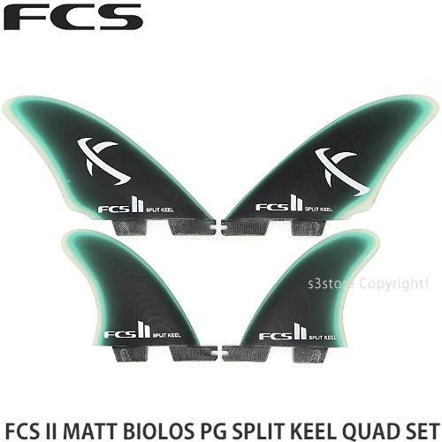 エフシーエス クアッド FCS FCS II MATT BIOLOS PG SPLIT KEEL QUAD SET サーフィン ボード フィン 4枚 カラー:緑 サイズ:MEDIUM