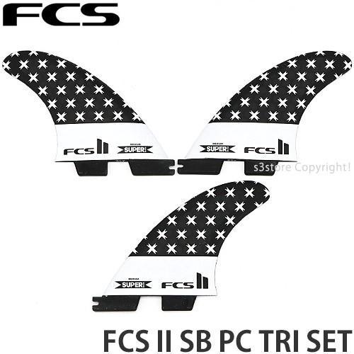 スーパーブランド パフォーマンスコア トライ セット FCS II SB PC TRI SET サーフィン サーフボード SURF フィン FIN サイズ:MEDIUM