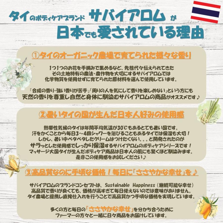 サバイアロム(Sabai-arom) ゼスティ スターフルーツ ボディクリーム 200g【ZSF】【006】|sabai-arom-store|02