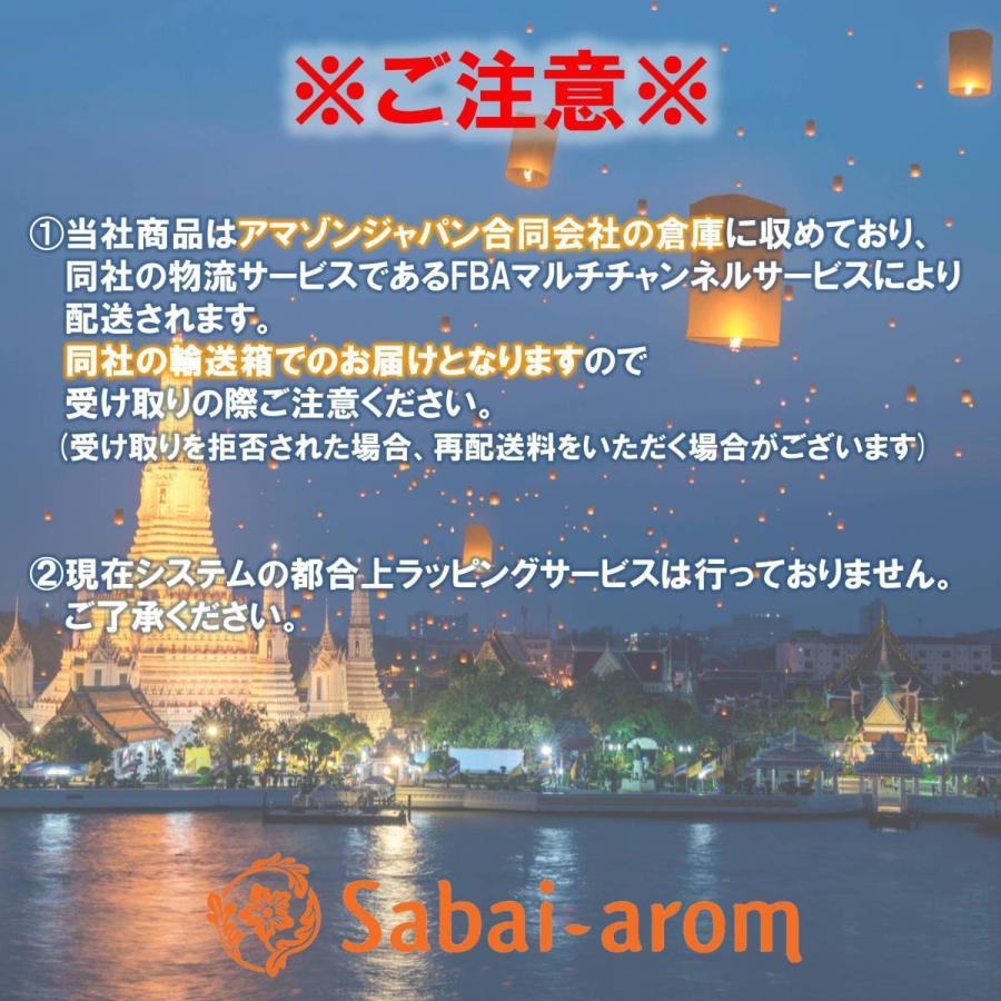 サバイアロム(Sabai-arom) ゼスティ スターフルーツ ボディクリーム 200g【ZSF】【006】|sabai-arom-store|04