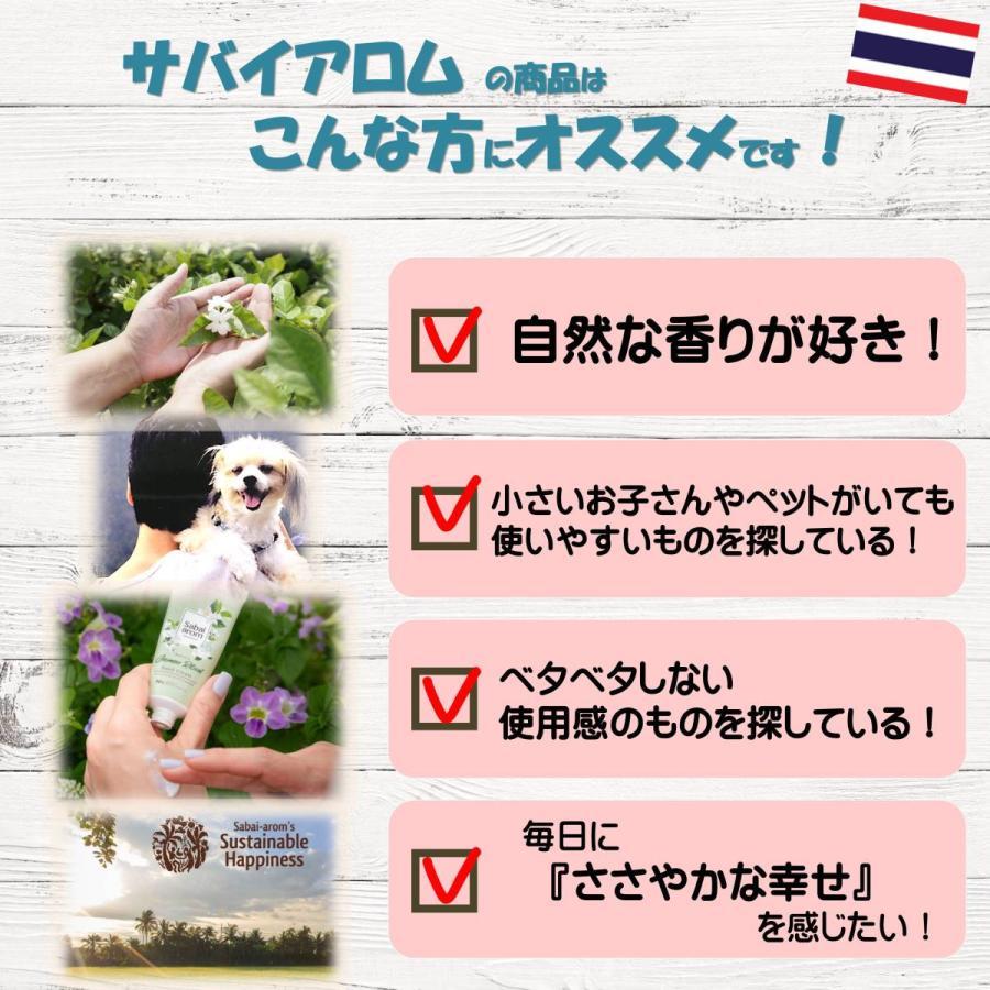 サバイアロム(Sabai-arom) マンゴー オーチャード ハンドクリーム 75g【MAN】【004】|sabai-arom-store|03