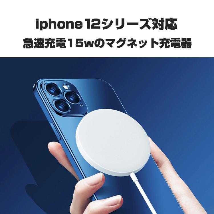 iphone12 ワイヤレス充電器 マグネット 磁石 PD 急速充電 15W Qi急速充電 iPhone アンドロイド iphone12pro iphon12promax iPhone11 (MagSafeマグセーフ類似品)|sabb|02