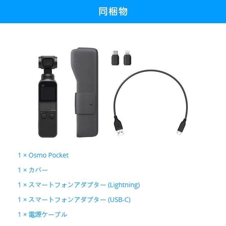 DJI Osmo Pocket オスモポケット 3軸スタビライザー ジンバル ハンドヘルドカメラ スマホ iPhone コンパクト 手持ちプロ 正規品 sabb 21