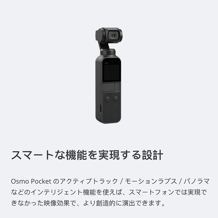 DJI Osmo Pocket オスモポケット 3軸スタビライザー ジンバル ハンドヘルドカメラ スマホ iPhone コンパクト 手持ちプロ 正規品 sabb 10