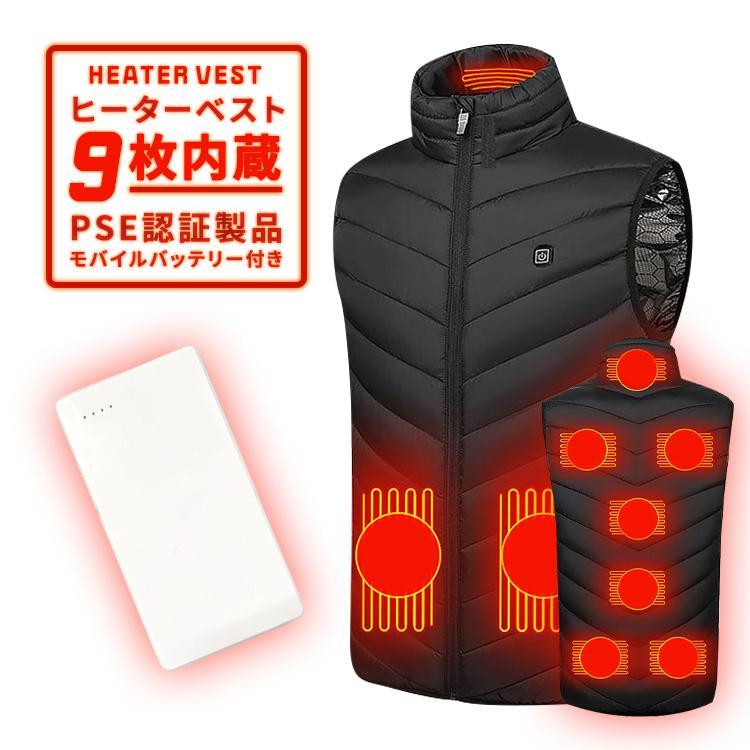 ヒーターベスト モバイルバッテリー セット ヒーター 9枚内蔵 電熱ベスト ヒートベスト アウトドア 防寒着 ベスト USB バイクウェア 男女兼用 手洗い|sabb